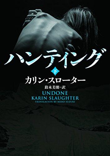 ハンティング 下 〈ウィル・トレント〉シリーズ (ハーパーBOOKS) - カリン・スローター, 鈴木美朋