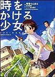 時をかける少女―TOKIKAKE (角川コミックス・エース (KCA162-1))