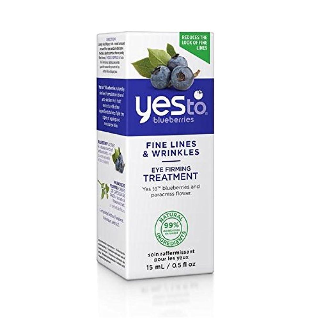はいブルーベリーアイクリーム15ミリリットルへ x2 - Yes to Blueberries Eye Cream 15ml (Pack of 2) [並行輸入品]