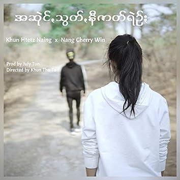 A Chai Sut Ne Zat Ran 2 (feat. Nang Cherry Win)