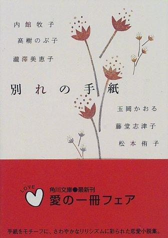 別れの手紙 (角川文庫)の詳細を見る