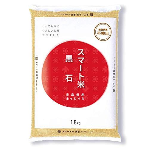 スマート米:青森県黒石産 まっしぐら (無洗米玄米1.8kg):残留農薬不検出 令和二年度産