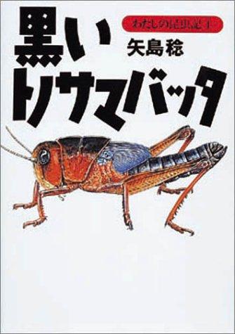黒いトノサマバッタ (わたしの昆虫記)