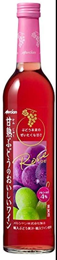 ウェーハアクティブ騙すメルシャン 甘熟ぶどうのおいしいワイン ロゼ 500ml 1本