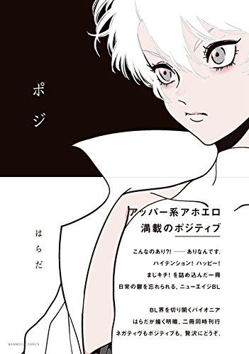 ポジ (バンブーコミックス Qpaコレクション)