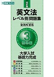 英文法レベル別問題集 3標準編 改訂版 (東進ブックス)