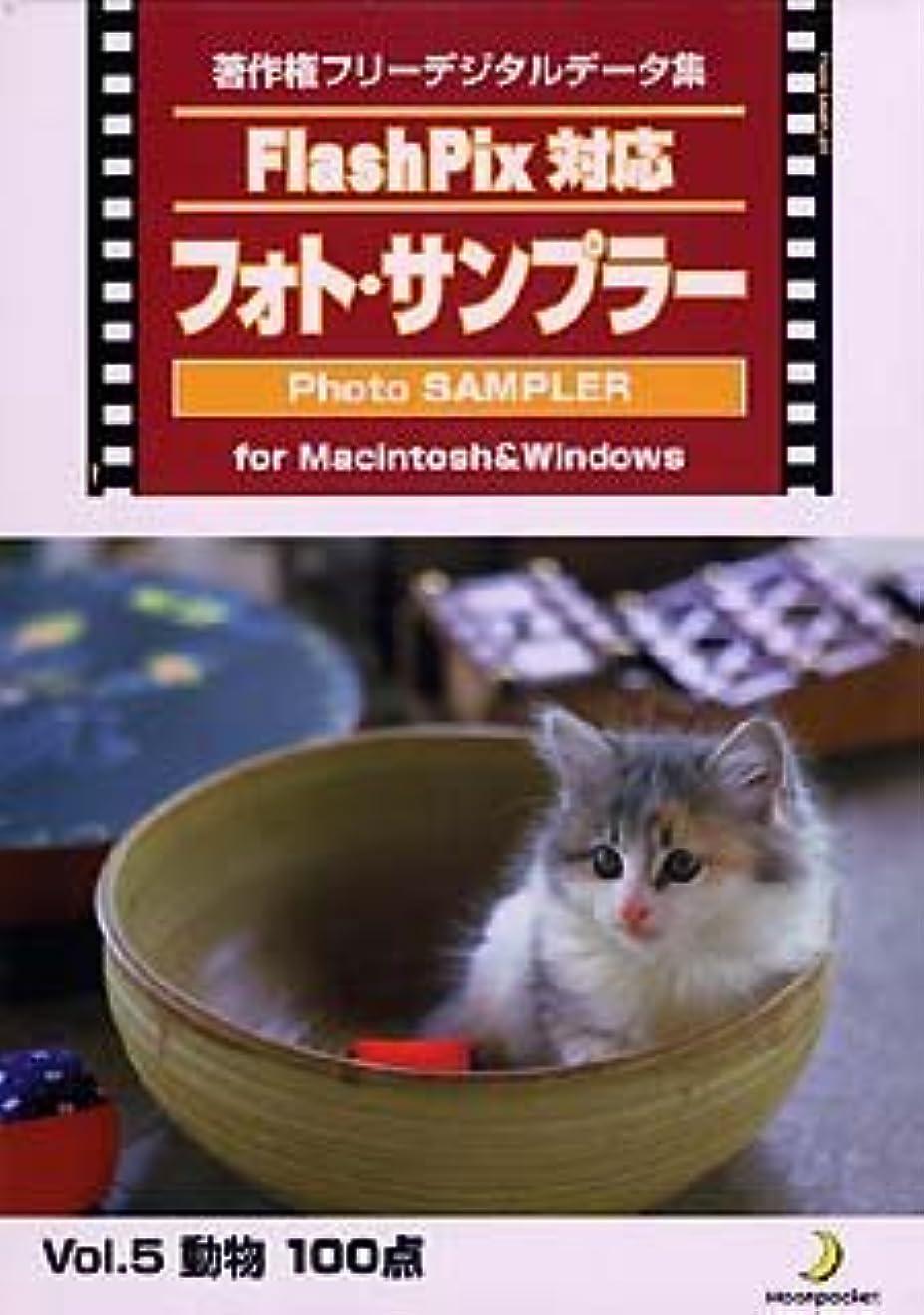 モスご予約支店Flash Pix対応 フォト?サンプラー Vol.5 動物