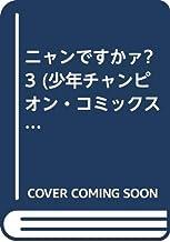 ニャンですかァ? 3 (少年チャンピオン・コミックス)