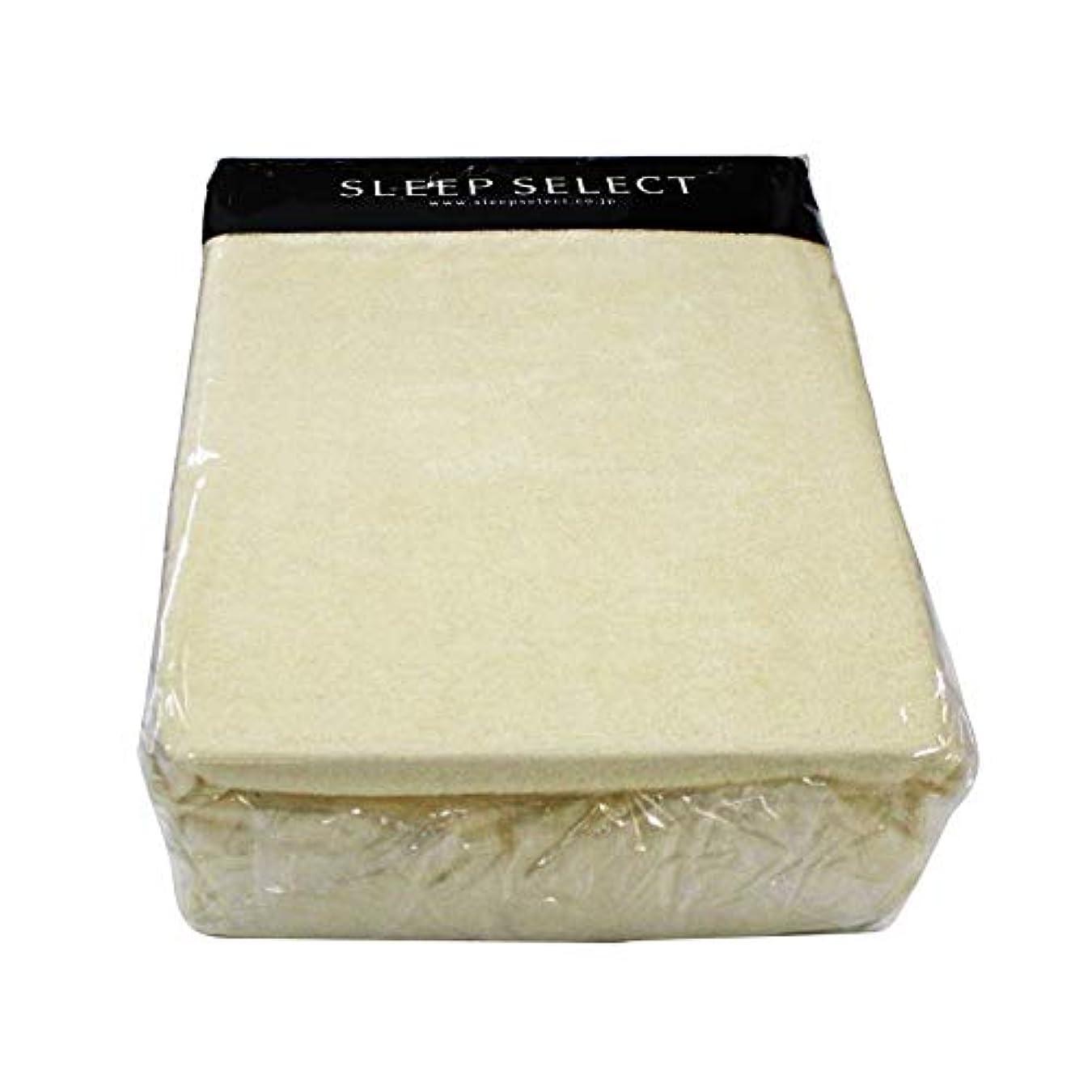 腹絶対の馬鹿SLEEP SELECT(スリープセレクト) 日本製 ボックスシーツ ダブルワイド パイル地 クリーム色 SXSSAN40DWCR