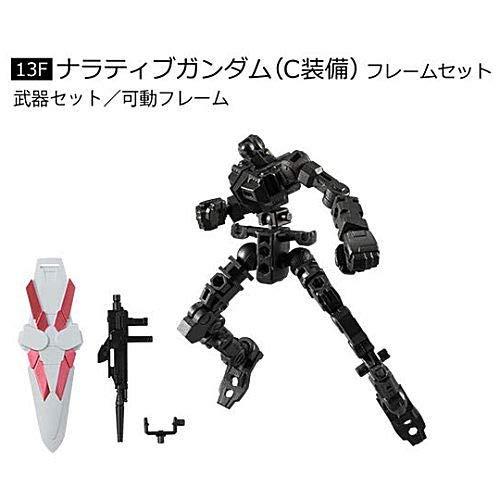 機動戦士ガンダム Gフレーム05 [2.13F:ナラティブガンダム(C装備) フレームセット (武器セット/可動フレームセット)](単品)