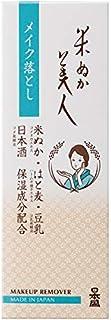 米ぬか美人 メイク落とし × 18個セット