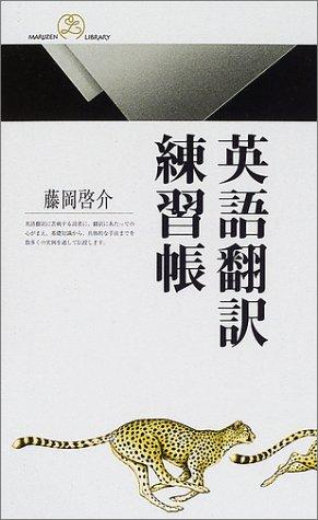 英語翻訳練習帳 (丸善ライブラリー)