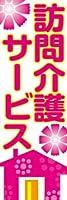 のぼり旗スタジオ のぼり旗 訪問介護サービス001 通常サイズ H1800mm×W600mm