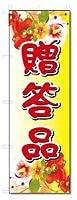 のぼり のぼり旗 贈答品 (W600×H1800)