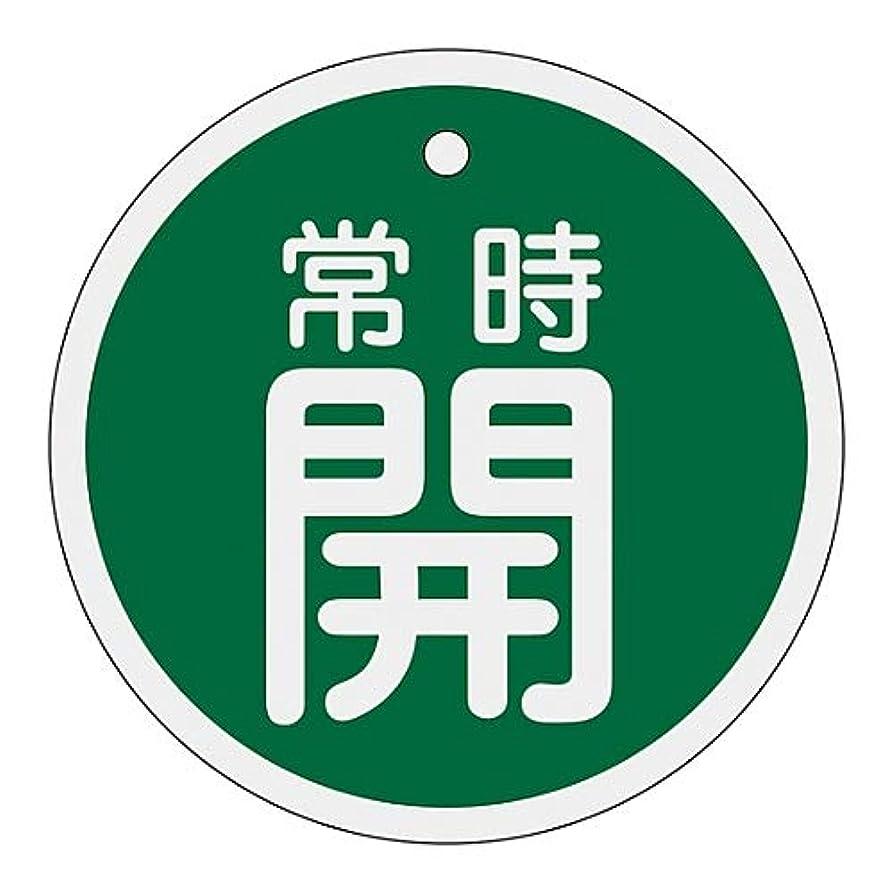 好み一節転送アルミバルブ開閉札 「常時開(緑)」 特15-96B/61-3400-66