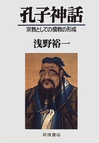 孔子神話―宗教としての儒教の形成