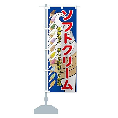 ソフトクリーム のぼり旗 サイズ選べます(ショート60x150cm 左チチ)
