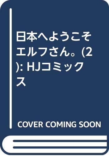 日本へようこそエルフさん。(2): HJコミックス