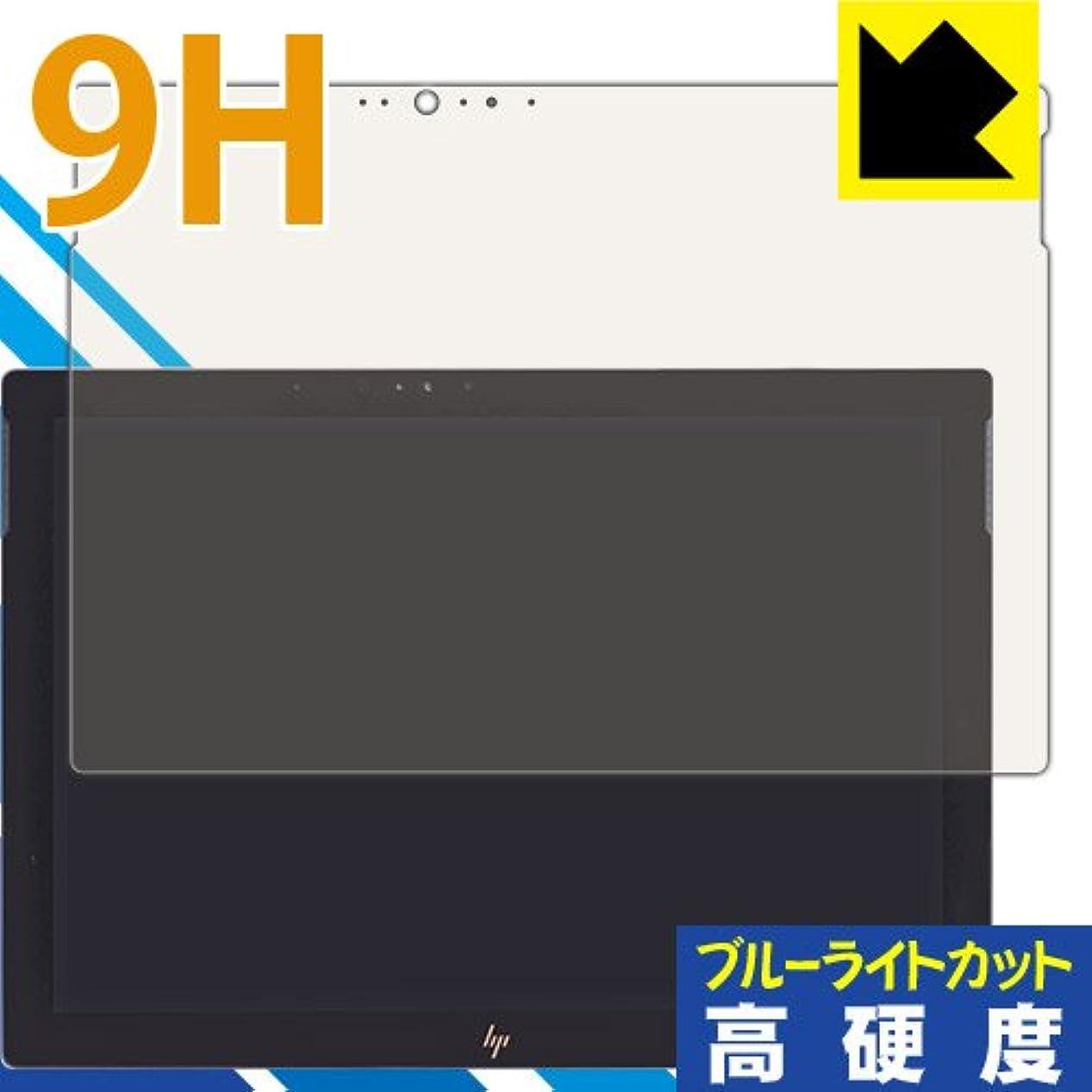 ナチュラ読書をする謎めいた表面硬度9Hフィルムにブルーライトカットもプラス 9H高硬度[ブルーライトカット]保護フィルム HP Spectre x2 12-c000シリーズ 日本製
