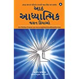 Aath Adhyatmik Shwasan Kriyao - The Eight Spiritual Breaths In Gujarati: Breathing Exercises And Affirmations That Transform Your Life (Gujarati Edition)