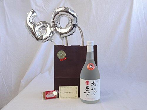 還暦シルバーバルーン60贈り物セット 牛乳焼酎 牧場の夢 大和一酒造 720ml (熊本県) メッセージカード付