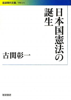 日本国憲法の誕生 (岩波現代文庫)