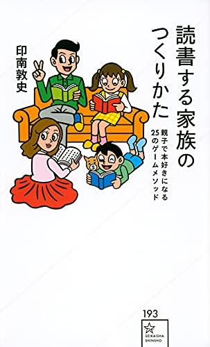 読書する家族のつくりかた 親子で本好きになる25のゲームメソッド (星海社新書)