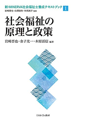 社会福祉の原理と政策 (新・MINERVA社会福祉士養成テキストブック1)の詳細を見る