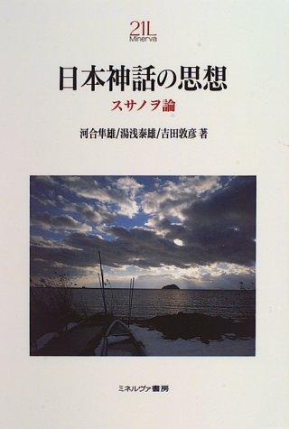 日本神話の思想―スサノヲ論 (Minerva21世紀ライブラリー (29))