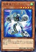 遊戯王/第10期/02弾/CIBR-JP037 旋風機ストリボーグ R