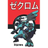 Zekrom: ゼクロム Pokemon Lined Journal Notebook