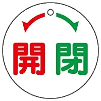 856-03 バルブ開閉表示板 ←開閉→