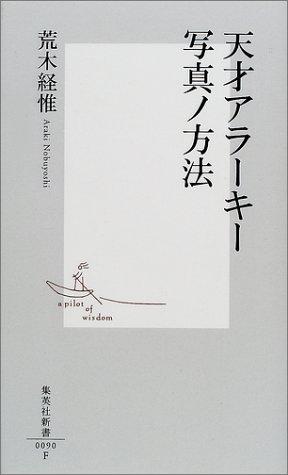 天才アラーキー 写真ノ方法 (集英社新書)