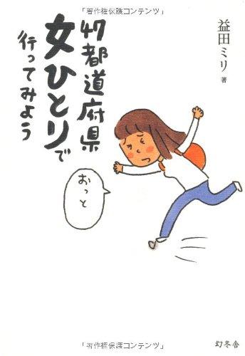 47都道府県 女ひとりで行ってみよう