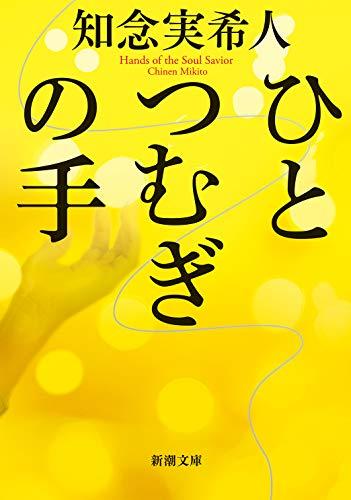 ひとつむぎの手 (新潮文庫 ち 7-72)