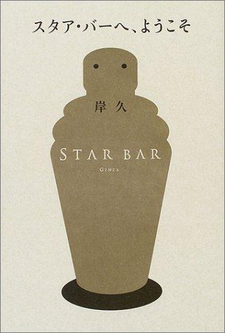 スタア・バーへようこそ