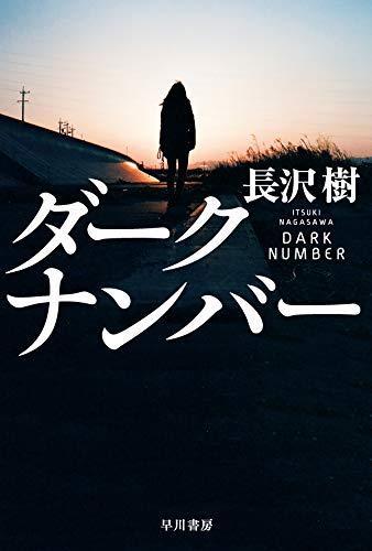 ダークナンバー (ハヤカワ文庫JA)