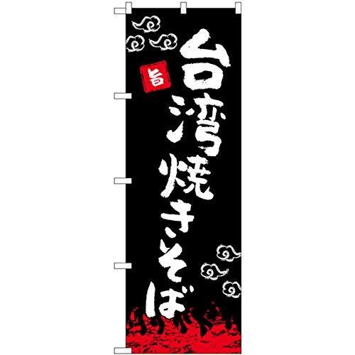のぼり旗 台湾焼きそば 黒 OTM No.84027 (三巻縫製 補強済み)