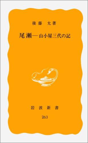 尾瀬―山小屋三代の記 (岩波新書 黄版 263)
