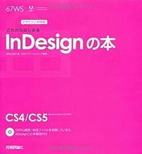 デザインの学校 これからはじめるInDesignの本