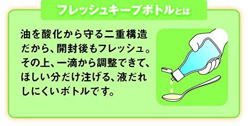 日清オイリオ『日清アマニ油フレッシュキープボトル』