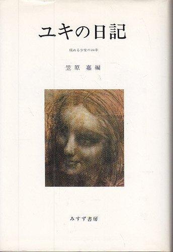 ユキの日記―病める少女の20年