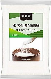 難消化性デキストリン 402g (水溶性食物繊維)