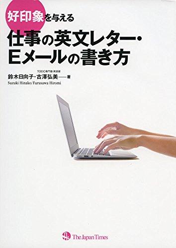 好印象を与える 仕事の英文レター・Eメールの書き方