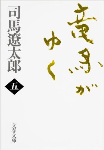 竜馬がゆく(五) (文春文庫)