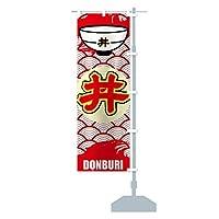 丼 のぼり旗 サイズ選べます(コンパクト45x150cm 右チチ)