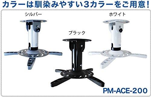 『エース・オブ・パーツ プロジェクター天吊り金具 天井 パイプ長さ 20cm ホワイト PM-200W』の4枚目の画像