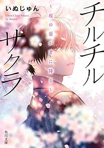 チルチルサクラ ~桜の雨が君に降る~ (角川文庫)