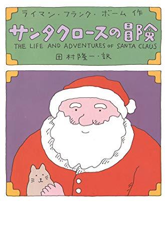 サンタクロースの冒険 (扶桑社BOOKS)