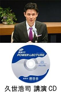 久世浩司 世界のエリートがIQ・学歴よりも重視! 「レジリエンス」の鍛え方の著者【講演CD:ポジティブな感情が逆境に負けない力を鍛える】